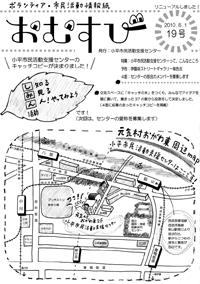 omusubi19_cover