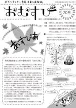 omusubi20_cover
