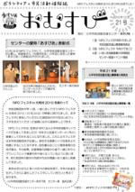 omusubi21_cover