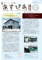 HP用asupia61hyoshi