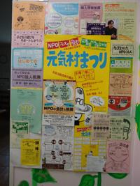 小平市民活動支援センターあすぴあイベント部会1